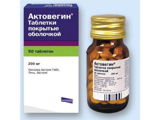 Варианты препарата Актовегин