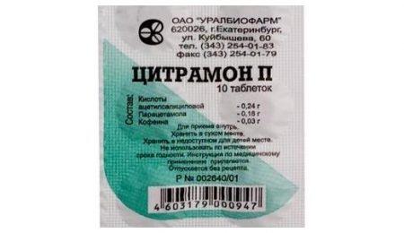 Препарат Цитрамон П
