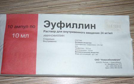 Препарат Эуфиллин в ампулах