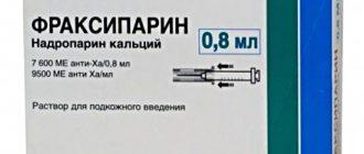 Препарат Фраксипарин