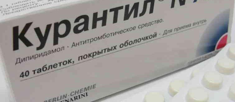 Препарат Курантил в таблетках