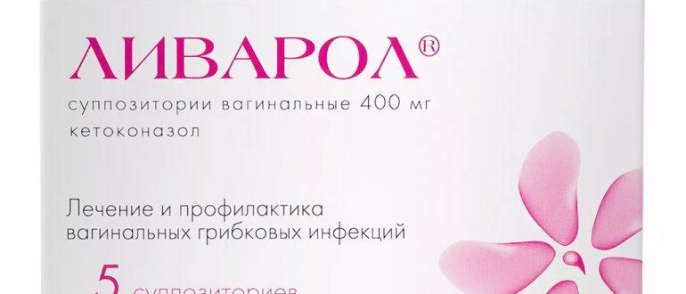 Препарат Ливарол