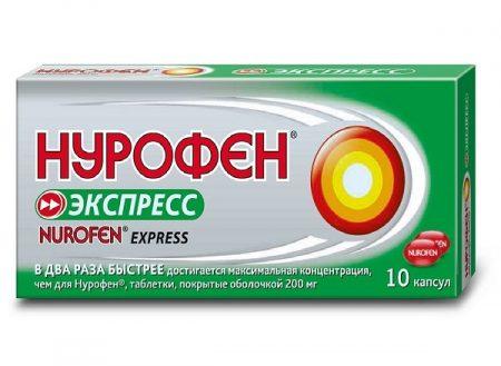 Таблетки Нурофен Экспресс